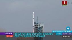 Китай успешно запустил в космос ракету с двумя спутниками