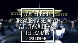 "Интервью Президента Республики Беларусь А. Г. Лукашенко телеканалу ""Россия 24"". Телеверсия"