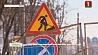 Для оперативной ликвидации критической ямочности на дорогах Минска создано 17 ремонтных бригад