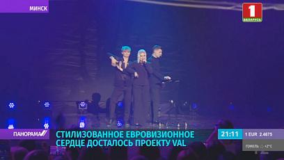 """Песней """"Да вiдна"""" на белорусском языке дуэт VAL представит Беларусь на """"Евровидении-2020"""""""