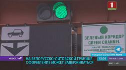 Литовские пункты пропуска предупреждают о неритмичности оформления Літоўскія пункты пропуску папярэджваюць аб нерытмічнасці афармлення