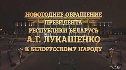 Новогоднее обращение Президента Республики Беларусь Александра Григорьевича Лукашенко