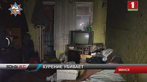 На грани смерти бойцы МЧС спасли двух человек во время пожара в Минске