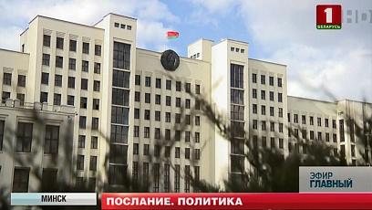 Внешняя и внутренняя политика Беларуси - важный блок Послания Президента