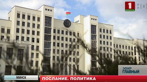 Foreign and domestic policy of Belarus form important block of President's Address