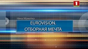 EUROVISION. Отборная мечта