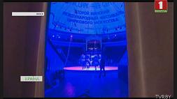 В Минске проходит международный фестиваль циркового искусства У Мінску пачаўся міжнародны фестываль цыркавога мастацтва