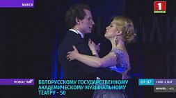 Белорусскому государственному академическому музыкальному театру - 50  Беларускаму дзяржаўнаму акадэмічнаму музычнаму тэатру - 50