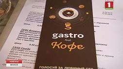 Столичные кофейни приглашают на очередной гастрофест Сталічныя кавярні запрашаюць на чарговы гастрафэст