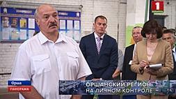 Рабочая поездка Президента в Витебскую область