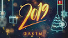 Главные международные события 2019 года Галоўныя міжнародныя падзеі 2019 года