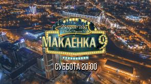 """Шоу """"Макаенка, 9"""""""