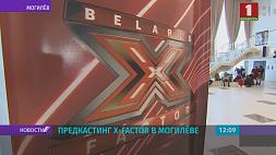 Предкастинг X-Factor в Могилеве