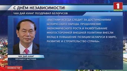 Многочисленные поздравления с Днем Независимости пришли на адрес Президента Беларуси