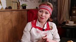 Елена Микульчик: Жить надо со вкусом, со вкусом белорусской кухни!