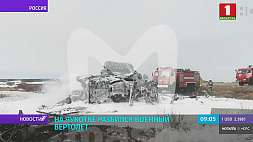 На Чукотке разбился военный вертолет