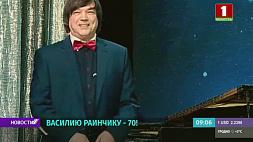 Василию Раинчику - 70 Васілю Раінчыку - 70
