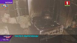 В Воложине ночью горела квартира по улице Партизанской У Валожыне ноччу гарэла кватэра па вуліцы Партызанскай
