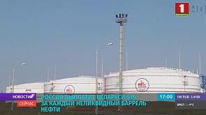 Россия выплатит Беларуси $15 за каждый неликвидный баррель нефти Расія выплаціць Беларусі $15 за кожны неліквідны бараль нафты Russia to pay Belarus $15 for every illiquid barrel of oil