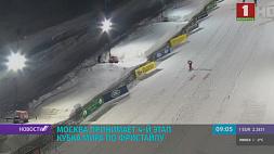 Москва принимает 4-й этап Кубка мира по фристайлу Масква прымае 4 этап Кубка свету па фрыстайле