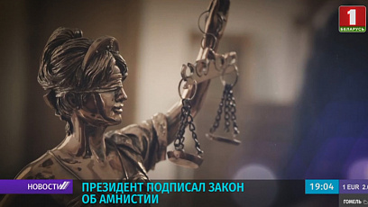 В связи с 75-летием Великой Победы Президент Беларуси подписал закон об амнистии