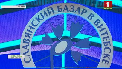 """Последний аккорд XXVIII """"Славянского базара"""" прозвучал на неделе в Витебске"""