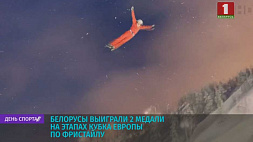 Белорусы выиграли две медали на этапах Кубка Европы по фристайлу Беларусы выйгралі два медалі на этапах Кубка Еўропы па фрыстайле