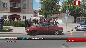 В Щучине четырехлетняя девочка попала под колеса на пешеходном переходе