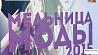 В столице выбрали лучших начинающих дизайнеров У сталіцы выбралі лепшых пачынаючых дызайнераў Mill of Fashion results announced in Minsk