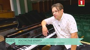 Ростислав Кример - звездный посол II Европейских игр, пианист, дирижер