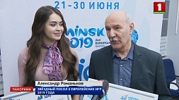 До старта II Европейских игр осталось 129 дней  Да старту II Еўрапейскіх гульняў засталося 129 дзён  Miss Belarus Maria Vasilevich and Olympic champion Alexander Romankov to be star ambassadors of II European Games