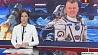Поздравления белорусам и россиянам приходят из космоса Віншаванні беларусам і расіянам прыходзяць з космасу