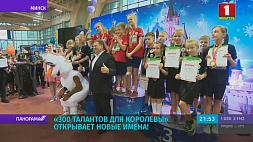 """300 талантов для королевы"" открывает новые имена ""300 талентаў для каралевы"" адкрывае новыя імёны"