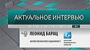 Леонид Барац - актёр, режиссёр, сценарист