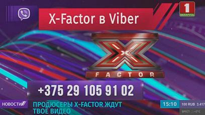 Открыта регистрация на предкастинг X-Factor
