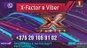 Открыта регистрация на предкастинг X-Factor Адкрытая рэгістрацыя на перадкастынг X-Factor