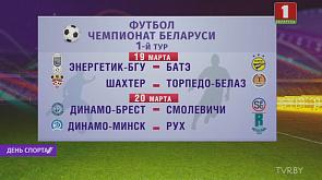 В четверг возьмет старт 30-й чемпионат Беларуси по футболу