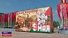 Беларусь начинает праздновать 73-ую годовщину Победы Беларусь пачынае святкаваць 73-ую гадавіну Перамогі