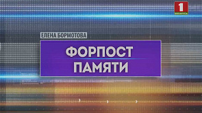 К 75-летию Белорусского государственного музея истории Великой Отечественной войны