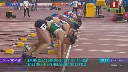 Чемпионат мира - 2021 по легкой атлетике перенесен на 2022 год  Чэмпіянат свету - 2021 па лёгкай атлетыцы перанесены на 2022 год 2021 World Championships in Athletics postponed to 2022