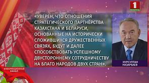 Наилучшие пожелания и  поздравления в адрес белорусов и Главы государства выразили мировые лидеры