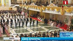 Новогодний бал во Дворце Независимости Навагодні баль у Палацы Незалежнасці