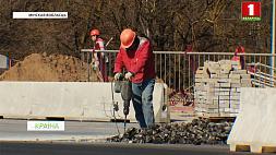 В столице в этом году отремонтировано 385 объектов благоустройства У сталіцы сёлета адрамантавана 385 аб'ектаў добраўпарадкавання