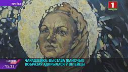 Выставка женских образов открылась в Вилейке Выстава жаночых вобразаў адкрылася ў Вілейцы