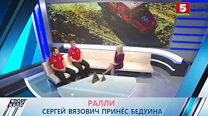 Спорт-кадр (28.01.2020)