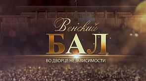 Венский бал во Дворце Независимости