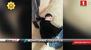 В МВД прокомментировали случай видео издевательства над студентом Витебского сельхозколледжа
