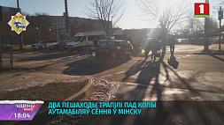 Два пешехода попали под колеса автомобилей в Минске Два пешаходы трапілі пад колы аўтамабіляў у Мінску