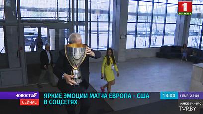Чемпионский кубок матча Европа - США побывал в студии Агентства теленовостей