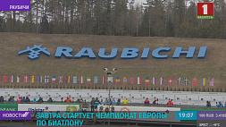 Несмотря на сложные погодные условия, Раубичи готовы к чемпионату Европы по биатлону Нягледзячы на складаныя  ўмовы надвор'я, Раўбічы гатовы да чэмпіянату Еўропы па біятлоне Raubichi ready for European Biathlon Championship despite difficult weather conditions